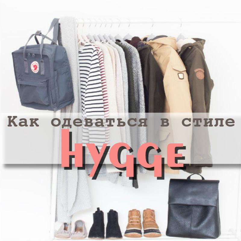 хюгге, хюгге ткани, как одеваться, хюгге стиль, стиль хюгге, датский уют, уютные ткани, ткани для хюгге