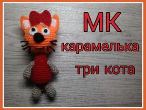 Вяжем Карамельку из мультфильма «Три кота». Часть 3. Ярмарка Мастеров - ручная работа, handmade.