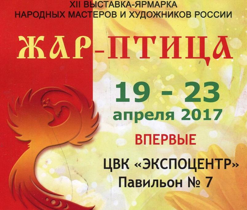 ярмарки, ярмарка-продажа, выставка, домоткань, народный костюм