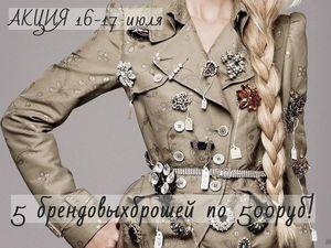 """Акция """"5 брендовых брошей по 500 руб""""! 16-17 июля!. Ярмарка Мастеров - ручная работа, handmade."""