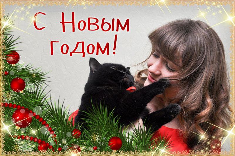 новый год, поздравление, счастье, праздники, подарки, люблю всех, вдохновение