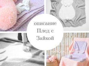 Самое время связать теплый пледик для своего малыша. Ярмарка Мастеров - ручная работа, handmade.