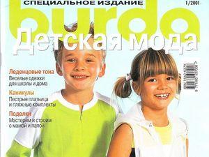 """Парад моделей Burda SPECIAL """"Детская мода"""", № 1/2001. Ярмарка Мастеров - ручная работа, handmade."""