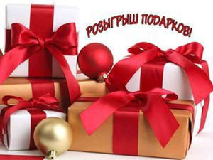 Розыгрыш Подарков!!!!! Конфетка - Спасибо, что Вы есть!800 | Ярмарка Мастеров - ручная работа, handmade
