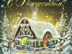 С Рождеством Христовым ! 7 и 8 января скидка 20 % на ВСЁ. Ярмарка Мастеров - ручная работа, handmade.