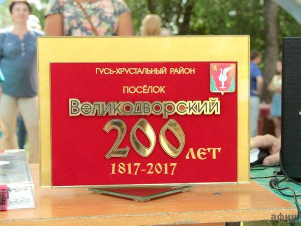 200 лет моему родному посёлку! | Ярмарка Мастеров - ручная работа, handmade