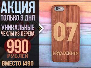 Все чехлы по 990 рублей вместо 1490 | Ярмарка Мастеров - ручная работа, handmade