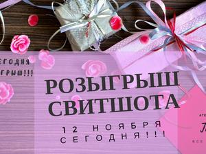 Уже Сегодня Розыгрыш!!!!. Ярмарка Мастеров - ручная работа, handmade.