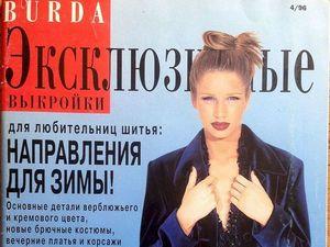 """Бурда """"Эксклюзивные выкройки"""", № 4/1996. Фото моделей. Ярмарка Мастеров - ручная работа, handmade."""