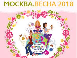 YAGA на выставке «Формула рукоделия 2018» в Москве. Ярмарка Мастеров - ручная работа, handmade.