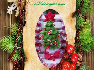 Создаем новогоднюю ель: мастер-класс. Ярмарка Мастеров - ручная работа, handmade.