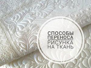 Способы переноса рисунка на ткань. Ярмарка Мастеров - ручная работа, handmade.