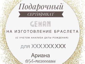 Подарочные сертификаты!. Ярмарка Мастеров - ручная работа, handmade.