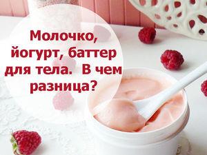В чем разница между баттером, йогуртом и молочком для тела?. Ярмарка Мастеров - ручная работа, handmade.