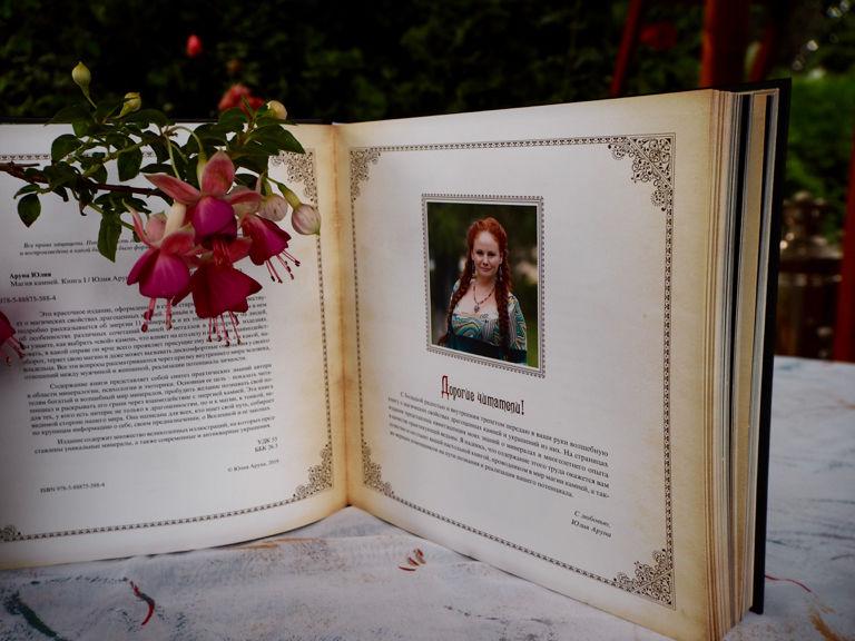 книга о камнях