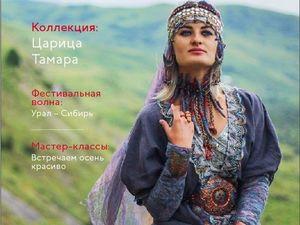 Осенний журнал АРТ-Войлок!. Ярмарка Мастеров - ручная работа, handmade.