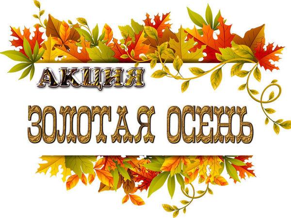 Акция Золотая осень   Ярмарка Мастеров - ручная работа, handmade