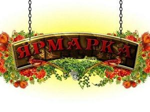 Грандиозная Ярмарка-Аукцион. 1-я часть | Ярмарка Мастеров - ручная работа, handmade