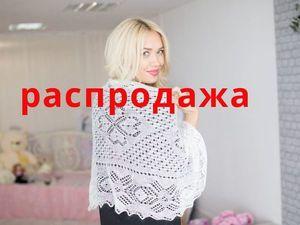 Распродажа Оренбургских Палантинов. Ярмарка Мастеров - ручная работа, handmade.