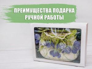 Преимущества подарка ручной работы. Ярмарка Мастеров - ручная работа, handmade.