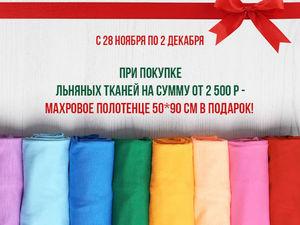 Приятные подарки за покупки!. Ярмарка Мастеров - ручная работа, handmade.