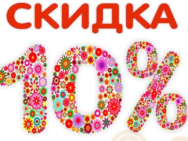 АКЦИЯ - скидка 10% на весь ассортимент 25 августа 2016 года! | Ярмарка Мастеров - ручная работа, handmade