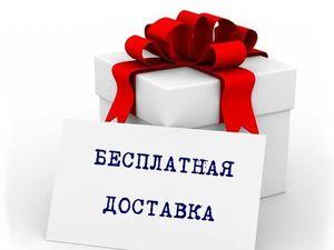 Бесплатная доставка в г.Новосибирск. Ярмарка Мастеров - ручная работа, handmade.
