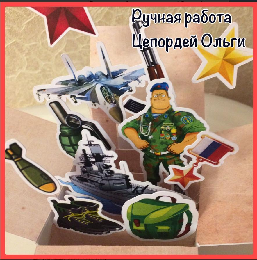 23 февраля, вырубка, для открыток