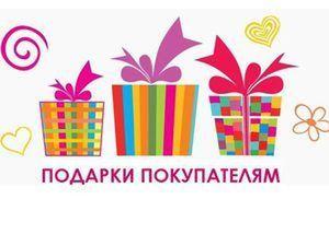 Подарки покупателям!!! Розыгрыш!!. Ярмарка Мастеров - ручная работа, handmade.