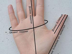 Размеры моих митенок/варежек: как измерять и выбирать. Ярмарка Мастеров - ручная работа, handmade.