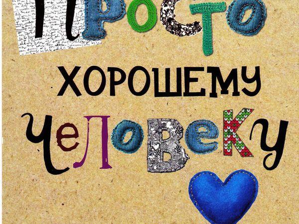 Друзья! У меня нет слов))) Благодарю Вас | Ярмарка Мастеров - ручная работа, handmade