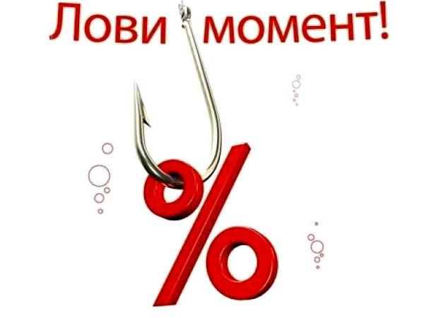 Акция-распродажа!!! 20% на весь ассортимент готовых работ. | Ярмарка Мастеров - ручная работа, handmade
