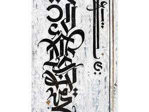 Каллиграфутуризм Покраса Лампаса: «Чтобы создать что-то новое, нужно много экспериментов». Ярмарка Мастеров - ручная работа, handmade.