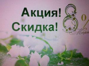 Праздничные скидки 8% до 8 марта. | Ярмарка Мастеров - ручная работа, handmade