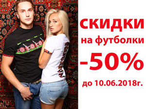 Скидки на футболки -50% до 10 06. Ярмарка Мастеров - ручная работа, handmade.
