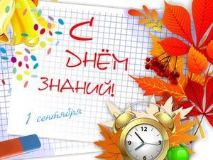 Поздравляем вас с Днем знаний, 1 Сентября!. Ярмарка Мастеров - ручная работа, handmade.