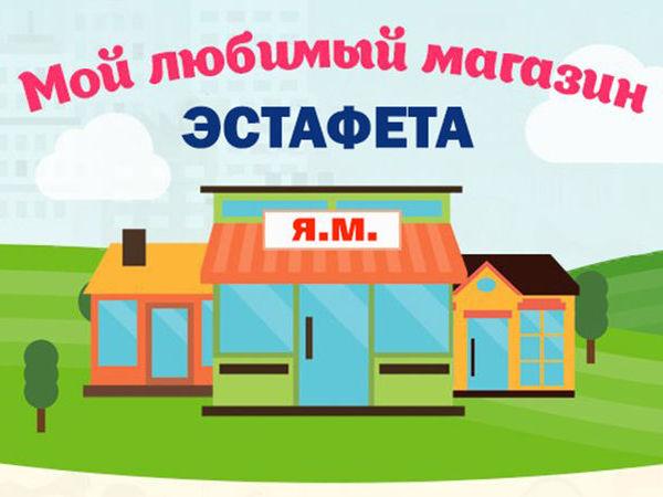 Эстафета. Мой любимый магазин. Моя версия. | Ярмарка Мастеров - ручная работа, handmade