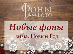 Новые фоны (зимние, новогодние). Ярмарка Мастеров - ручная работа, handmade.