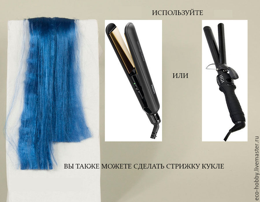 волосы из вискозы, как сделать волосы, материалы для кукол
