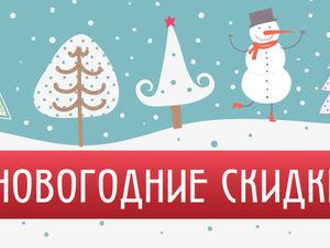 Праздник к нам приходит!!! Новогодние скидки!. Ярмарка Мастеров - ручная работа, handmade.