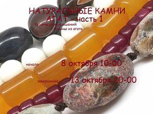 """АГАТ часть 1"", марафон натуральных камней по 13 октября 20-00. Ярмарка Мастеров - ручная работа, handmade."