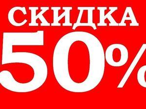 СКИДКА 50 процентов на все товары магазина!   Ярмарка Мастеров - ручная работа, handmade