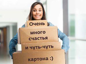 Доставляя счастье! Или как мы упаковываем подарки перед отправкой Почтой России!? | Ярмарка Мастеров - ручная работа, handmade