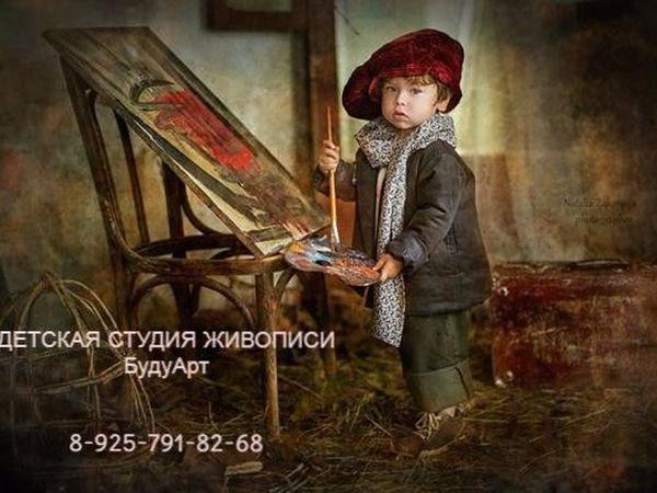 Школа живописи для детей. | Ярмарка Мастеров - ручная работа, handmade