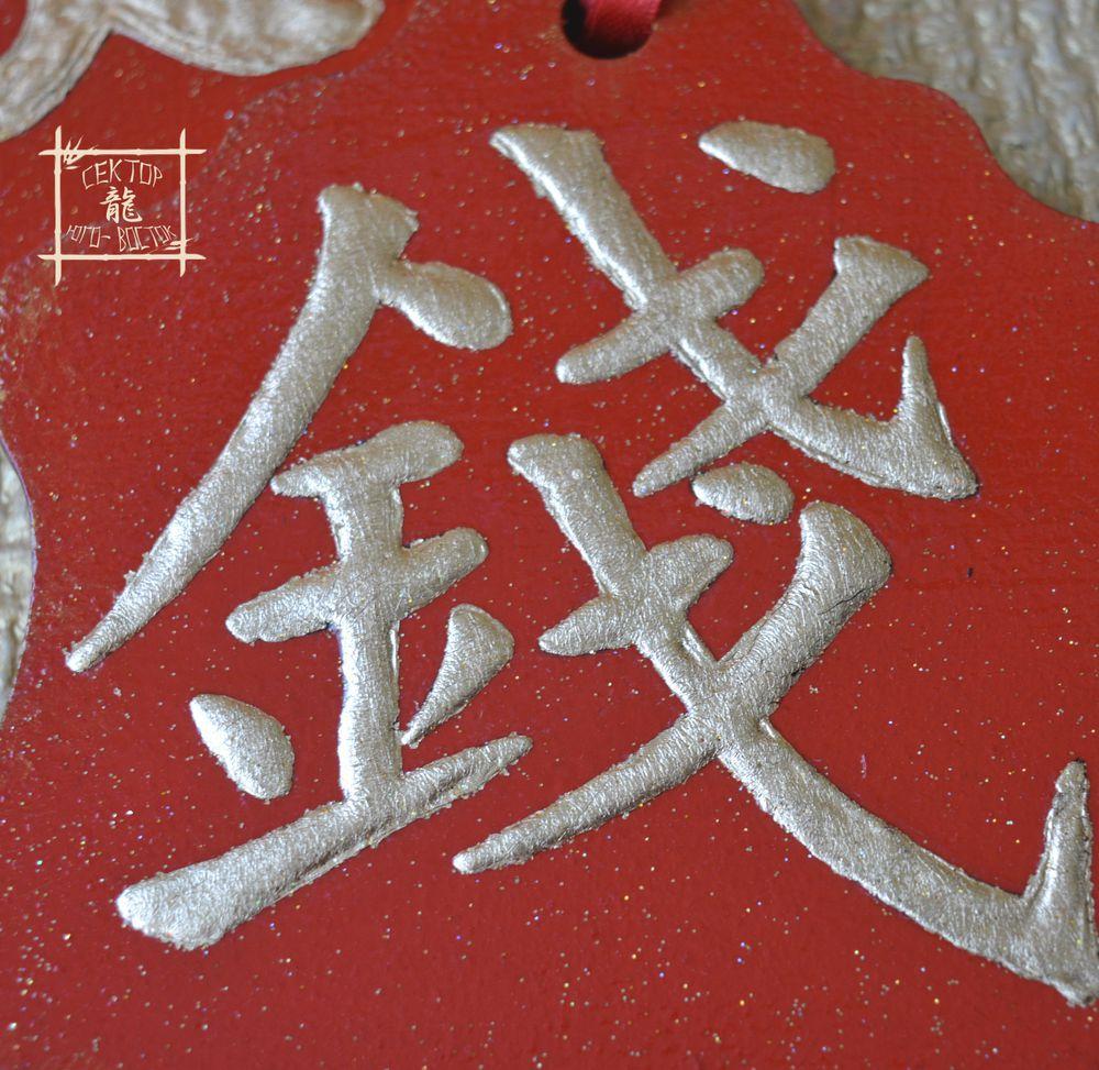 купить иероглиф богатство, подарки по фен-шуй, сувениры фэн шуй, панно с иероглифами