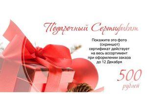 Сертификат в подарок до 12 декабря. Ярмарка Мастеров - ручная работа, handmade.