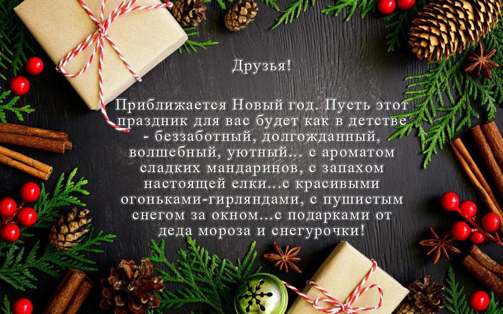 новый год, новый год 2019, поздравление, поздравляем, праздник, детская одежда