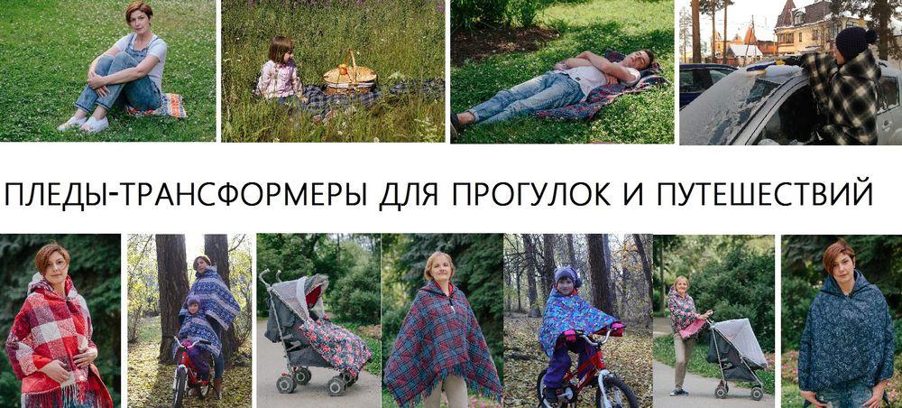 накидка, одежда для прогулок, пончо