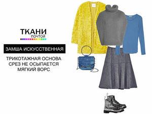 Искусственная Замша для Повседневной Одежды. Ярмарка Мастеров - ручная работа, handmade.