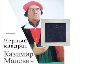 Казимир Малевич. История